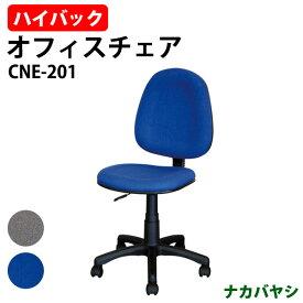 オフィスチェア 事務椅子 CNE-201 W535×D555〜580x高さ865〜980mm 【送料無料(北海道 沖縄 離島を除く)】 ナカバヤシ