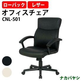 オフィスチェア 事務椅子 ローバック CNL-501 W615×D690x高さ980〜1060mm 【送料無料(北海道 沖縄 離島を除く)】 ナカバヤシ