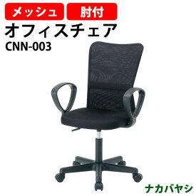 オフィスチェア 事務椅子・肘付 CNN-003 W520×D610x高さ860〜980mm 【送料無料(北海道 沖縄 離島を除く)】 ナカバヤシ