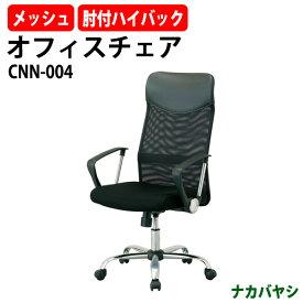 オフィスチェア 事務椅子ハイバック CNN-004 W590×D565x高さ1090〜1190mm 【送料無料(北海道 沖縄 離島を除く)】 ナカバヤシ