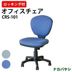 オフィスチェア CRS-101 W535×D620×H820〜940mm 【送料無料(北海道 沖縄 離島を除く)】 事務椅子