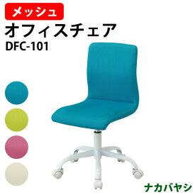 オフィスチェア カジュアルデザイン カラフルチェア DFC-101 W510×D510×H770〜840mm【送料無料(北海道 沖縄 離島を除く)】