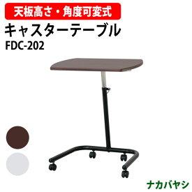 キャスターテーブル FDC-202 W800×D500×H710mm 【送無料(北海道 沖縄 離島を除く)】