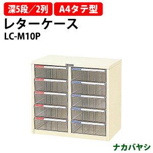 レターケース LC-M10P 深型5段×2 A4 タテ型 W537×D341x高さ482mm 【送料無料(北海道 沖縄 離島を除く)】 書類 整理 棚 収納
