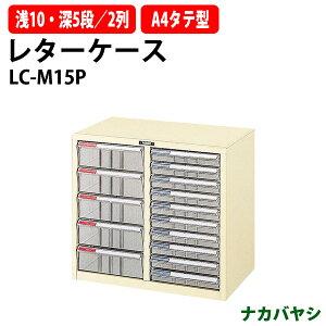 レターケース LC-M15P 浅型10段深型5段 A4 タテ型 W537×D341x高さ482mm 【送料無料(北海道 沖縄 離島を除く)】 書類 整理 棚 収納
