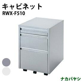 キャビネット スチールキャビネット RWX-F510 W400×D510×H615mm【送料無料(北海道 沖縄 離島を除く)】