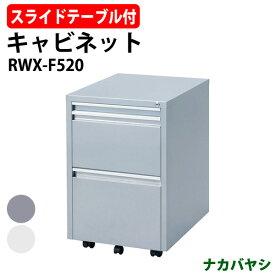 キャビネット スチールキャビネット RWX-F520 W400×D510〜910×H615mm【送料無料(北海道 沖縄 離島を除く)】