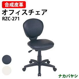 ナカバヤシ オフィスチェア・書斎用椅子 RZC-271 W535×D560×H775〜885mm【送料無料(北海道 沖縄 離島を除く)】
