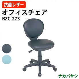 ナカバヤシ 抗菌レザーオフィスチェア RZC-273 W535×D560×H775〜885mm【送料無料(北海道 沖縄 離島を除く)】