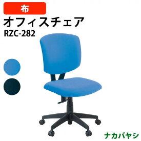ナカバヤシ カラフルオフィスチェア RZC-282 W635×D640×H880〜990mm【送料無料(北海道 沖縄 離島を除く)】
