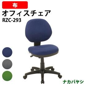 ナカバヤシ クッションチェア RZC-293 W583×D635×H830〜940mm【送料無料(北海道 沖縄 離島を除く)】