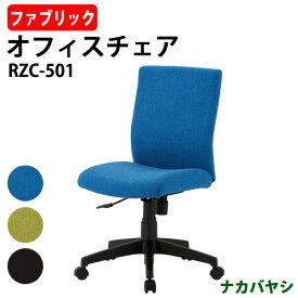 ナカバヤシ オフィスチェア・書斎用椅子 RZC-501 W603×D585×H880〜970mm【送料無料(北海道 沖縄 離島を除く)】