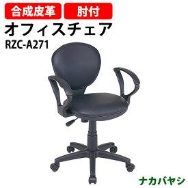 ナカバヤシ オフィスチェア・書斎用椅子 RZC-A271 W535×D555×H775〜885mm【送料無料(北海道 沖縄 離島を除く)】