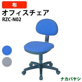 ナカバヤシ オフィスチェア・書斎用椅子 RZC-N02 W535×D560〜590×H745〜850mm【送料無料(北海道 沖縄 離島を除く)】