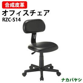 ナカバヤシ オフィスチェア・書斎用椅子 RZC-S14 W520×D550×H745〜855mm【送料無料(北海道 沖縄 離島を除く)】