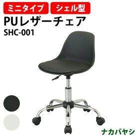 ナカバヤシ シェルチェアミニ SHC-001 W495×D470×H620〜720mm【送料無料(北海道 沖縄 離島を除く)】