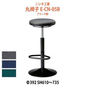 スツール 丸椅子 E-CN-05B Φ392x高さ610〜735mm ブラック脚 【送料無料(北海道 沖縄 離島を除く)】 丸イス チェア 待合室 カウンター