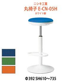スツール 丸椅子 E-CN-05H Φ392x高さ610〜735mm ホワイト脚 【送料無料(北海道 沖縄 離島を除く)】 丸イス チェア 待合室 カウンター
