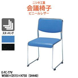 ミーティングチェア E-FC-77V W500×D515×H750 SH440mm 【送料無料(北海道 沖縄 離島を除く)】 ミーティングチェア 会議用チェア 会議室 スタッキングチェア