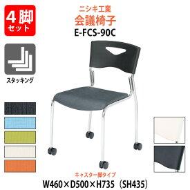 会議椅子 4脚セット E-FCS-90C-4SET 幅460x奥行500x高さ735mm 座面高435mm キャスター脚タイプ 【送料無料(北海道 沖縄 離島を除く)】 ミーティングチェア スタッキングチェア 会議室