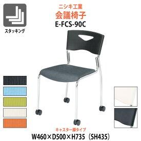 会議椅子 E-FCS-90C 幅460x奥行500x高さ735mm 座面高435mm キャスター脚タイプ 【送料無料(北海道 沖縄 離島を除く)】 ミーティングチェア スタッキングチェア 会議室