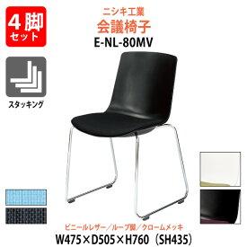 会議椅子 4脚セット E-NL-80MV-4SET 幅475x奥行505x高さ760mm 座面高435mm ビニールレザー ループ脚 クロームメッキ 【送料無料(北海道 沖縄 離島を除く)】 ミーティングチェア スタッキングチェア 会議室