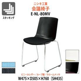 会議椅子 E-NL-80MV 幅475x奥行505x高さ760mm 座面高435mm ビニールレザー ループ脚 クロームメッキ 【送料無料(北海道 沖縄 離島を除く)】 ミーティングチェア スタッキングチェア 会議室