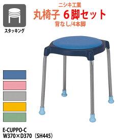 スツール 丸椅子 E-CUPPO-C 6脚セット φ360(座面) SH445mm 【送料無料(北海道 沖縄 離島を除く)】 丸イス 事務椅子 おしゃれ ニシキ工業 オフィス家具