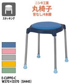 スツール 丸椅子 E-CUPPO-C φ360(座面) SH445mm 【送料無料(北海道 沖縄 離島を除く)】 丸イス 事務椅子 おしゃれ ニシキ工業 オフィス家具