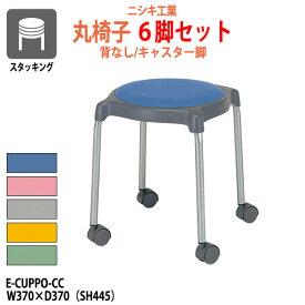 スツール 丸椅子 E-CUPPO-CC 6脚セット φ360(座面) SH445mm 【送料無料(北海道 沖縄 離島を除く)】 丸イス 事務椅子 おしゃれ ニシキ工業 オフィス家具