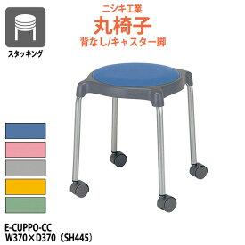 スツール 丸椅子 E-CUPPO-CC φ360(座面) SH445mm 【送料無料(北海道 沖縄 離島を除く)】 丸イス 事務椅子 おしゃれ ニシキ工業 オフィス家具