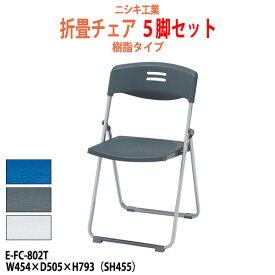 パイプイス 折りたたみ椅子 樹脂 E-FC-802T-5 5脚セット W454×D505×H793 SH455mm 【送料無料(北海道 沖縄 離島を除く)】 折畳チェア 屋外 イベント 折りたたみチェア