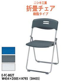 パイプイス 折りたたみ椅子 樹脂 E-FC-802T W454×D505×H793 SH455mm 【送料無料(北海道 沖縄 離島を除く)】 折畳チェア 屋外 イベント 折りたたみチェア