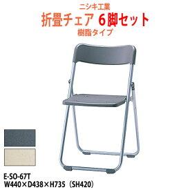 屋外対応 折りたたみチェアー 樹脂タイプ E-SO-67T-6 6脚セット W440×D438×H735mm SH420mm 【送料無料(北海道 沖縄 離島を除く)】 パイプイス 椅子 折畳