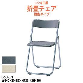 屋外対応 折りたたみチェアー 樹脂タイプ E-SO-67TW440×D438×H735mm SH420mm 【送料無料(北海道 沖縄 離島を除く)】 パイプイス 椅子 折畳