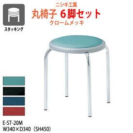 スツール 丸椅子 E-ST-20M-6 6脚セット φ365(座面) SH450mm 【送料無料(北海道 沖縄 離島を除く)】 丸イス チェア 待合室 食堂