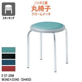 スツール 丸椅子 E-ST-20M φ365(座面) SH450mm 【送料無料(北海道 沖縄 離島を除く)】 丸イス チェア 待合室 食堂
