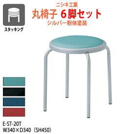 スツール 丸椅子 E-ST-20T-6 6脚セット φ365(座面) SH450mm 【送料無料(北海道 沖縄 離島を除く)】 丸イス チェア 待合室 食堂