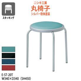 スツール 丸椅子 E-ST-20T φ365(座面) SH450mm 【送料無料(北海道 沖縄 離島を除く)】 丸イス チェア 待合室 食堂