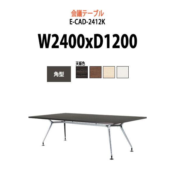 ミーティングテーブル E-CAD-2412K W2400×D1200×H720mm スタンダードタイプ 角型 【送料無料(北海道 沖縄 離島を除く)】 会議テーブル おしゃれ 会議用テーブル 長机 会議室 打ち合わせ