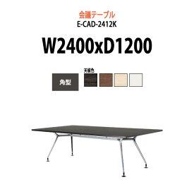 会議用テーブル E-CAD-2412K W2400×D1200×H720mm スタンダードタイプ 角型 【送料無料(北海道 沖縄 離島を除く)】 会議テーブル おしゃれ ミーティングテーブル 長机 会議室 会議机