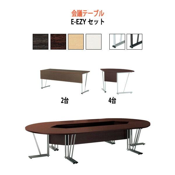 ミーティングテーブル E-EZY-SET W3600×D1800×H700mm セット商品 【送料無料(北海道 沖縄 離島を除く)】 会議テーブル 会議用テーブル 高級 エクゼクティブテーブル おしゃれ