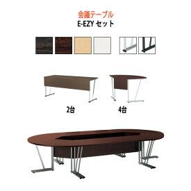 会議用テーブル E-EZY-SET 幅3600xD1800x高さ700mm セット商品 【送料無料(北海道 沖縄 離島を除く)】 会議テーブル おしゃれ ミーティングテーブル 長机 会議室 会議机 大型 高級
