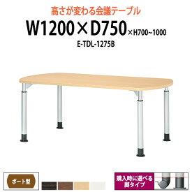 会議用テーブル 上下昇降 E-TDL-1275B W1200×D750×H700〜1000mm ボート型 【送料無料(北海道 沖縄 離島を除く)】 会議テーブル ミーティングテーブル 長机 高さ調節 昇降