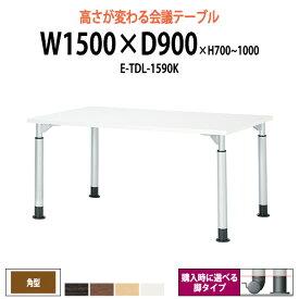 会議用テーブル 上下昇降 E-TDL-1590K W1500×D900×H700〜1000mm 角型 【送料無料(北海道 沖縄 離島を除く)】 会議テーブル ミーティングテーブル 長机 高さ調節 昇降