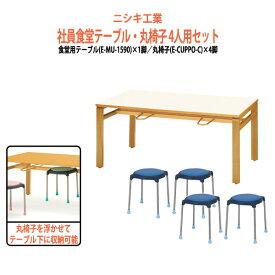 社員食堂テーブル E-MU-1590+スツール E-CUPPO-C 4脚セット