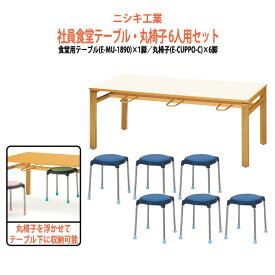 社員食堂テーブル E-MU-1890+スツール E-CUPPO-C 6脚セット