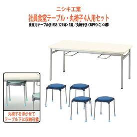 社員食堂テーブル E-RSS-1275+スツール E-CUPPO-C 4脚セット