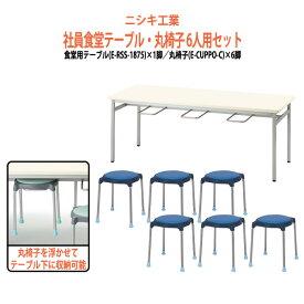 社員食堂テーブル E-RSS-1875+スツール E-CUPPO-C 6脚セット