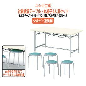 社員食堂テーブル E-YZ-1575+スツール E-ST-20T 4脚セット